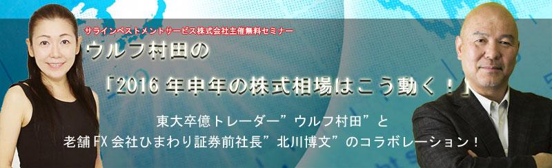 ウルフ村田の『2016年申年の株式相場はこう動く!』