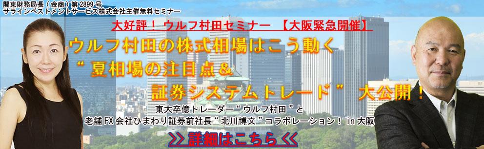 ウルフ村田大阪セミナー