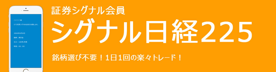 証券シグナル会員 シグナル日経225