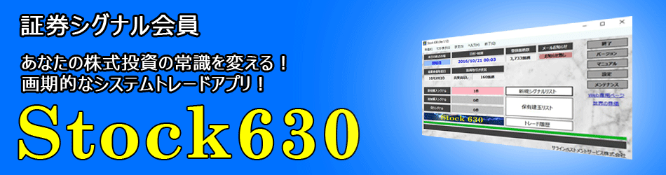 stock630main