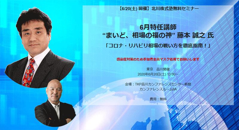 藤本氏2020年6月セミナー
