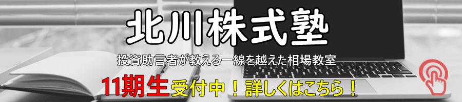 北川株式塾11期生募集中